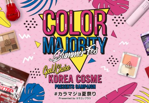 公式通販サイト「カラコンプラス」にてカラマジョ夏祭りキャンペーン実施中